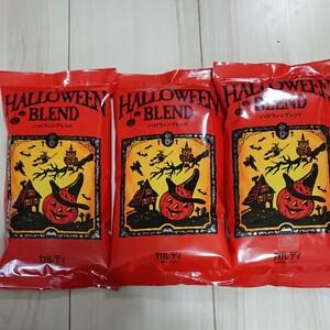 ルディハロウィンコーヒー3袋