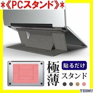 《PCスタンド》 持ち運びに便利 折り畳み PCスタンド ノートパソコン 装着 パクトサイズ 軽量 薄型 軽い 薄い 角度調節 2