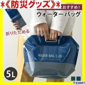 《防災グッズ》 5L 折りたたみ ウォーターバッグ 給水袋 水タンク 用給水 料水袋 大容量 地震 コンパクト 5リットル 37