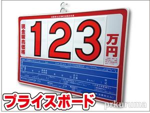 ★P3 プライスボード 5台分セット★板5枚と数字20枚のセットです。値段表 価格表 中古車販売 展示場