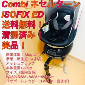 Combi コンビ ネセルターン ISOFIX ED