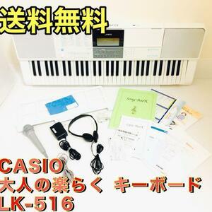 CASIO カシオ 大人の楽らく キーボード LK-516
