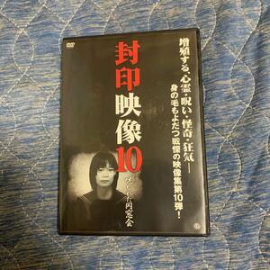 DVD/封印映像10 呪われた同窓会/ドキュメント