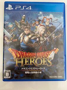 美品【PS4】 ドラゴンクエストヒーローズ 闇竜と世界樹の城 [通常版]