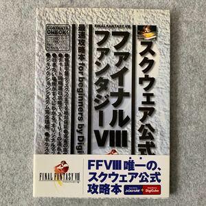 ファイナルファンタジー8 最速攻略本 for beginners by Digicube スクウェア公式/ゲーム攻略本