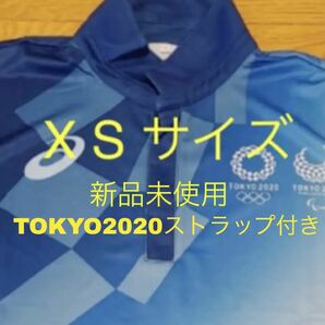 新品未使用 未開封 東京オリンピック ユニフォーム ボランティア ポロシャツ S