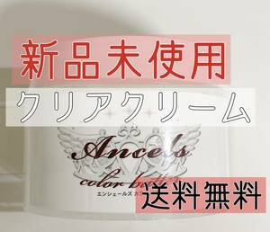 新品未使用 送料無料 エンシェールズ カラーバター 200g クリアクリーム クリップジョイント