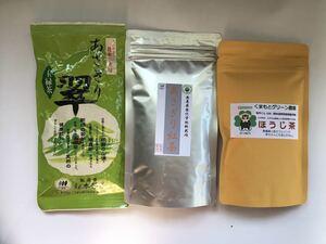 あさぎり翠100g+あさぎり紅茶70g+あさぎりほうじ茶90g 茶農家直売 無農薬・無化学肥料栽培 シングルオリジン カテキンパワー