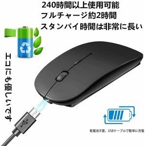 #B1 ワイヤレスマウス 超薄型 静音 軽量 USB 充電式 無線 持ち運び便利 Windows/Mac/surface/Microsoft Pro/Androidに対応 (ブラック)