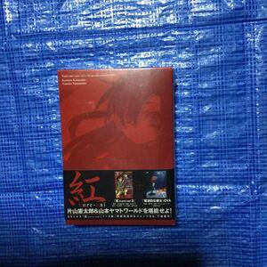 紅 3巻 限定版DVD