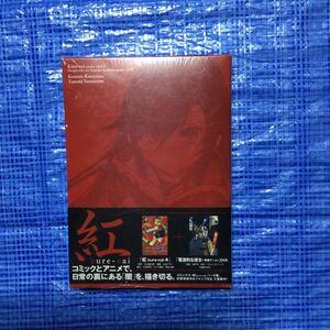 紅  4巻 限定版DVD