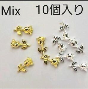 ネイル メタル パーツ ゴールド シルバー 薔薇  10個 MIX