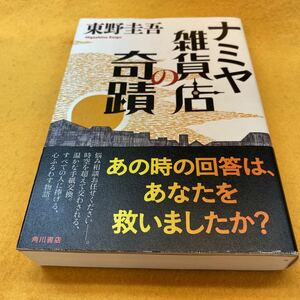 [単行本]ナミヤ雑貨店の奇蹟 /東野圭吾 (初版/元帯)