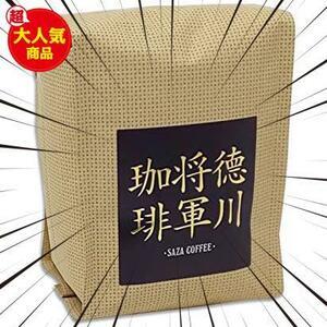 200グラム (x 1) サザコーヒー レギュラーコーヒー 德川将軍珈琲 豆 200g