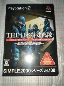 中古 PS2ソフト THE 日本特殊部隊 日本列島犯罪24時 SIMPLE 2000シリーズVOL.108