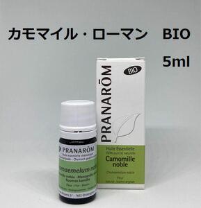 プラナロム カモマイル ローマン BIO 5ml 精油 カモミール ローマン