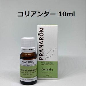 プラナロム コリアンダー 10ml 精油 PRANAROM