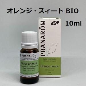 プラナロム オレンジ スィート BIO 10ml スイート オレンジ