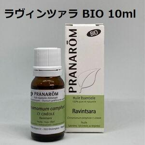 プラナロム ラヴィンツァラ BIO 10ml 精油 ラベンサラ
