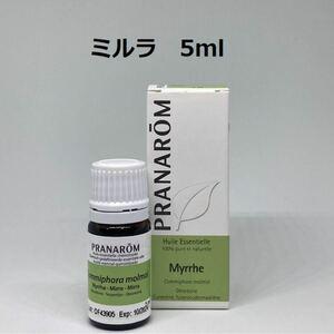 プラナロム ミルラ 5ml 精油 PRANAROM