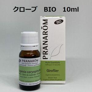 プラナロム クローブ BIO 10ml 精油 PRANAROM