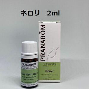 プラナロム ネロリ 2ml PRANAROM 精油