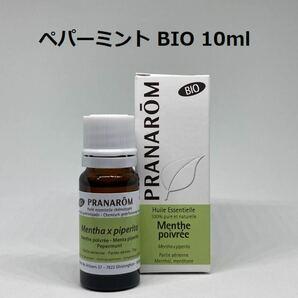 プラナロム ペパーミント BIO 10ml 精油 PRANAROM