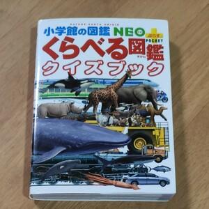 くらべる図鑑  クイズブック  小学館の図鑑NEO