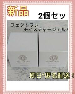 2個☆ パーフェクトワンモイスチャージェル 新日本製薬 ホワイトニング リンクルストレッチ 75g