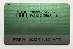 三越伊勢丹 限度30万 3万円割引 株主優待カード '22/7末まで 個数4