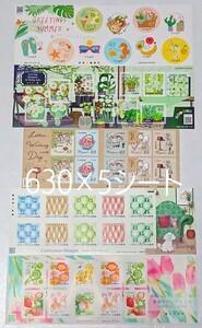 切手シート シール切手 630×5シート