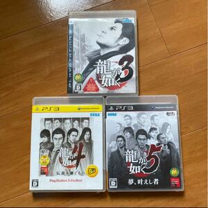 PS3 龍が如く 3.4.5