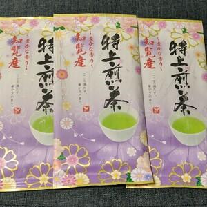 特上煎茶知覧茶×3袋