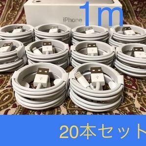 iPhone充電器 ライトニングケーブル 20本 1m 純正品質