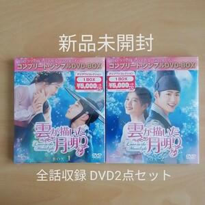 新品未開封★雲が描いた月明り コンプリート・シンプル DVD BOX1 BOX2 セット 韓国ドラマ
