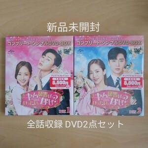 新品未開封★キム秘書はいったい、なぜ? BOX1 BOX2 DVD 韓国ドラマ