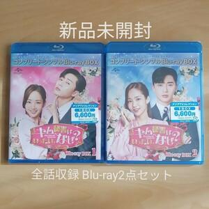 新品未開封★キム秘書はいったい,なぜ? BD-BOX1,2 韓国ドラマ