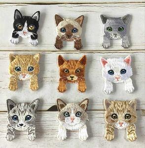 猫 ネコちゃん 刺繍 ワッペン (=^x^=) 9点セット