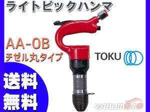 ライトピックハンマ AA-0B チゼル丸タイプ エアーハンマー TOKU 東空販売 送料無料