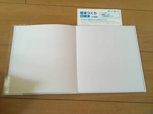 絵本作り、白紙本のみ
