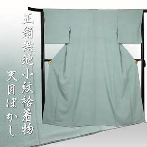 【絹遊び古都】作家物正絹小紋/袷着物『天目暈し』身長153cm~157cm用 ◆新品同様◆