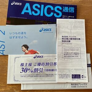 最新★アシックス株主優待券(30%割引10枚+オンライン25%割引10回)★ 2022年3月31日まで有効★優待券説明・ASICS通信付き