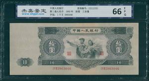 (Памятная монета) 1953 год народный банк китая « второе издание юаней» портрет рабочих и крестьян 10 юаней CHINA BANK NOTE COLLECION JJJJJJJJJD оценка 66 высокая оценка *