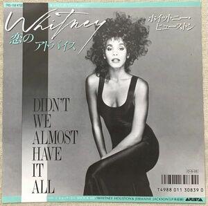シングル ホイットニー・ヒューストン プロモ Promo 恋のアドバイス ショック・ミー 試聴 Whitney Houston Jermaine Didn't We Almost