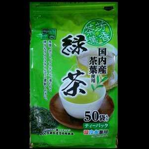 同梱不可 送料無料 京都茶農業協同組合 国内産 緑茶 ティパック温冷水兼用 1袋 150g