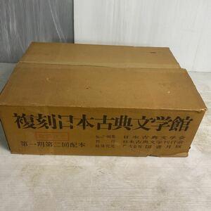 K646 переиздание Япония классическая литература павильон первый период второй раз распределение сегодня книга@ документ . flat дом история неиспользуемый товар
