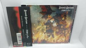008●Sound Horizon 「 聖戦のイベリア 」 帯付き CD