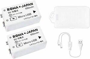 USB充電式 2本入 電池 9V 充電池 リチウムイオン 006P型 6F22 角形 USBケーブル 電池ケース付き【ロワジャパ