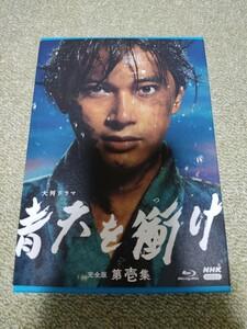 大河ドラマ 青天を衝け 完全版 第壱集 ブルーレイ Blu-ray
