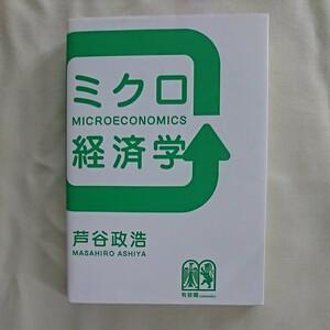 ミクロ経済学/芦谷政浩